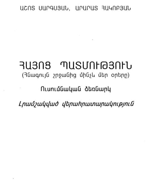 Հայոց Պատմություն (ուսումնական ձեռնարկ)