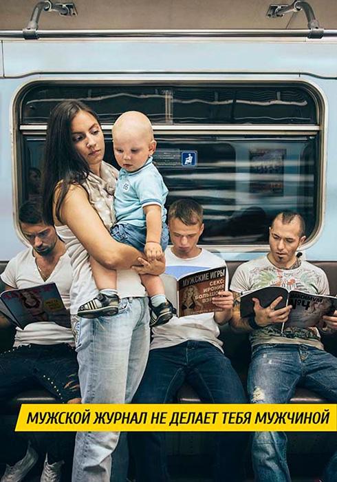 Տղամարդկանց համար նախատեսված ամսագրեր կարդալով տղամարդ չեն դառնում: