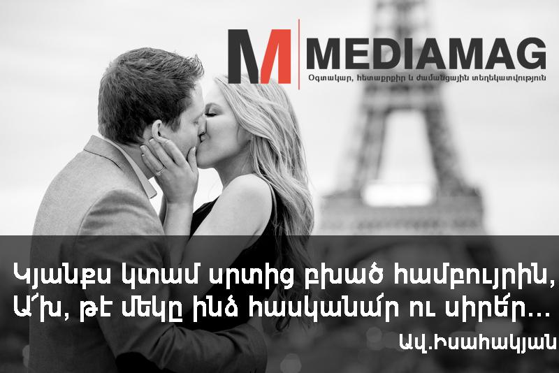 Couple-romantic-kiss-Eiffel