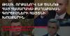 ԹԵՍՏ. Որքանո՞վ եք ծանոթ հայ հասարակա-քաղաքական գործիչների հայտնի խոսքերին