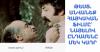 Թեստ. անվանեք հայկական ֆիլմը՝ նայելով ընդամենը մեկ կադր