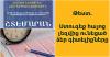 Թեստ. Հայոց լեզվի 2014 թվականի շտեմարանի 10 հարցերից քանիսի՞ն կկարողանաք ճիշտ պատասխանել