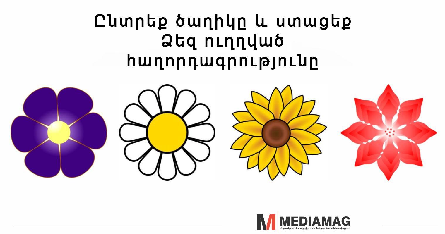 ԹԵՍՏ․ Ընտրելով ծաղիկը կստանաք Ձեզ ուղղված հաղորդագրությունը