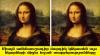 Միայն ամենաուշադիր մարդիկ կնկատեն այս նկարների միջև եղած տարբերությունները