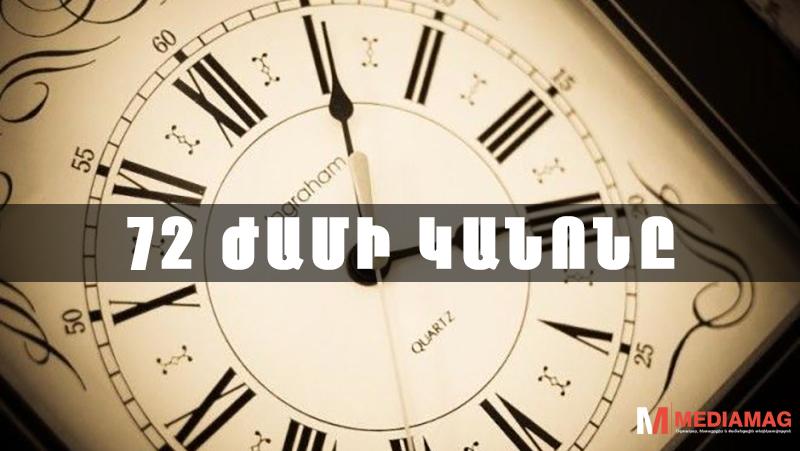 72 ժամի կանոնը որին հետևում են բոլոր միլիոնատերերը